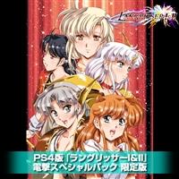 【2次予約】PS4版『ラングリッサーI&II』電撃スペシャルパック 限定版