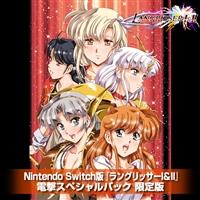 【2次予約】Nintendo Switch版『ラングリッサーI&II』電撃スペシャルパック 限定版