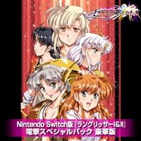 Nintendo Switch版『ラングリッサーI&II』電撃スペシャルパック 豪華版