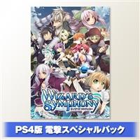 【3次予約】PS4版『ウィザーズ シンフォニー』電撃スペシャルパック