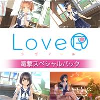 【2次予約】PS4版『LoveR(ラヴアール)』電撃スペシャルパック