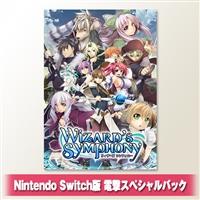 【3次予約】Nintendo Switch版『ウィザーズ シンフォニー』電撃スペシャルパック