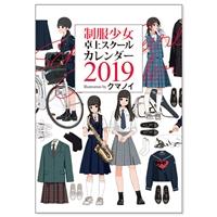 制服少女 卓上スクールカレンダー2019 Illustration by クマノイ