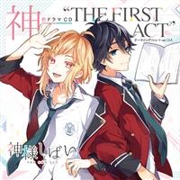 """『神様しばい』 神的ドラマCD """"THE FIRST ACT"""""""