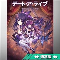 PS4版『デート・ア・ライブ 蓮ディストピア』通常版 電撃スペシャルパック