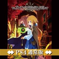 PS4版『ガレリアの地下迷宮と魔女ノ旅団』電撃スペシャルパック 通常版