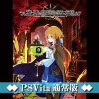 PSVita版『ガレリアの地下迷宮と魔女ノ旅団』電撃スペシャルパック 通常版