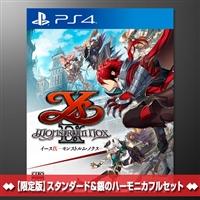 『イースIX』電撃スペシャルパック【豪華版】 スタンダード&銀のハーモニカフルセット