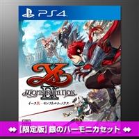 『イースIX』電撃スペシャルパック【限定版】 銀のハーモニカセット