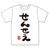 『名取さな』せんせえTシャツ XLサイズ