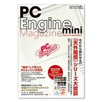 【2次予約】電撃PCエンジン mini