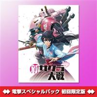 『新サクラ大戦』電撃スペシャルパック 初回限定版