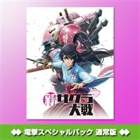 【2次予約】『新サクラ大戦』電撃スペシャルパック 通常版
