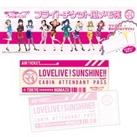 『ラブライブ!サンシャイン!!』フライトチケット風メモ帳