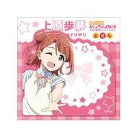 『ラブライブ!虹ヶ咲学園スクールアイドル同好会』ふせん Ver.上原歩夢