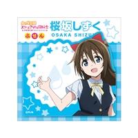 『ラブライブ!虹ヶ咲学園スクールアイドル同好会』ふせん Ver.桜坂しずく