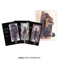 【2次受注】「キノの旅 Best Selection」全巻&ブックレットセット