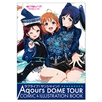 ラブライブ!サンシャイン!! Aqours DOME TOUR COMIC & ILLUSTRATION BOOK