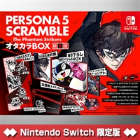 Nintendo Switch版『ペルソナ5 スクランブル ザ ファントムストライカーズ オタカラBOX』電撃スペシャルパック