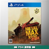 【2次予約】PS4版『METAL MAX Xeno Reborn』通常版 電撃スペシャルパック